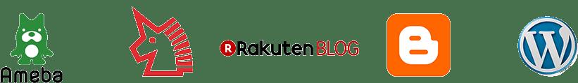各ブログサービスロゴ
