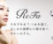 ReFa CARAT SALON MODEL体験できます。
